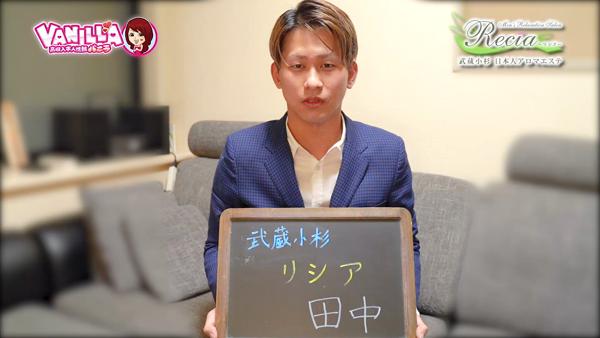 武蔵小杉 日本人エステ Recia~リシアのスタッフによるお仕事紹介動画
