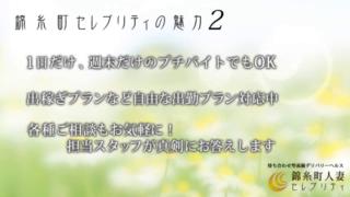 錦糸町人妻セレブリティの求人動画