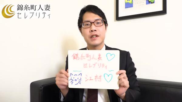 錦糸町人妻セレブリティ(ユメオトグループ)のお仕事解説動画