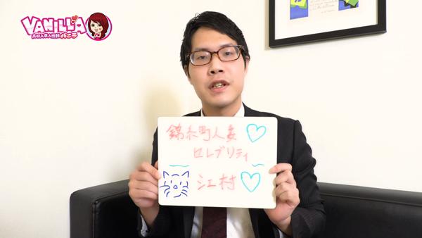 錦糸町人妻セレブリティのバニキシャ(スタッフ)動画