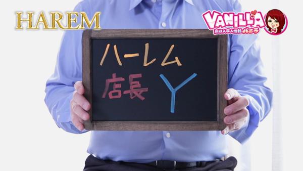 HAREMのバニキシャ(スタッフ)動画