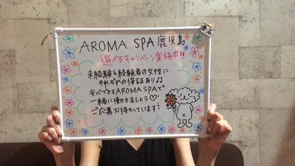 鹿児島性感回春アロマSpaの求人動画