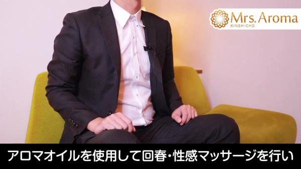 錦糸町ミセスアロマのお仕事解説動画