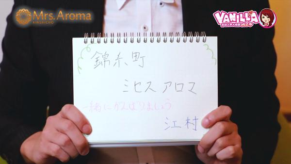 錦糸町ミセスアロマのスタッフによるお仕事紹介動画