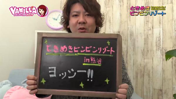 ときめきビンビンリゾートin熊谷のお仕事解説動画