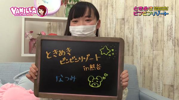 ときめきビンビンリゾートin熊谷に在籍する女の子のお仕事紹介動画