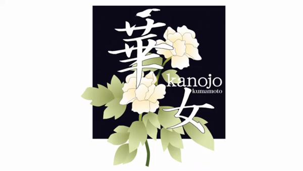 華女(イエスグループ熊本)の求人動画