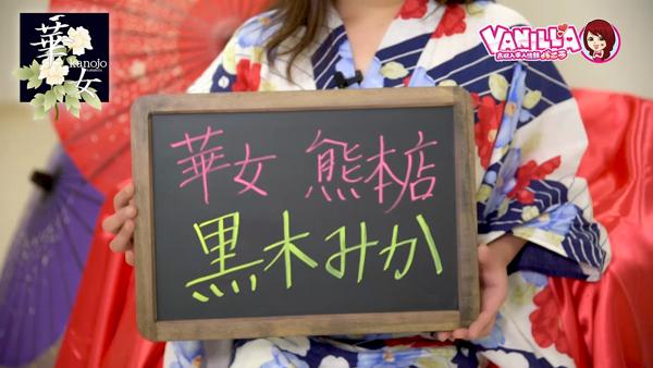イエスグループ熊本 華女(カノジョ)のバニキシャ(女の子)動画
