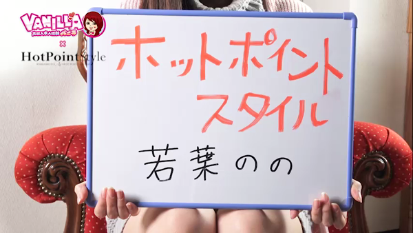 熊本ホットポイントスタイルのバニキシャ(女の子)動画