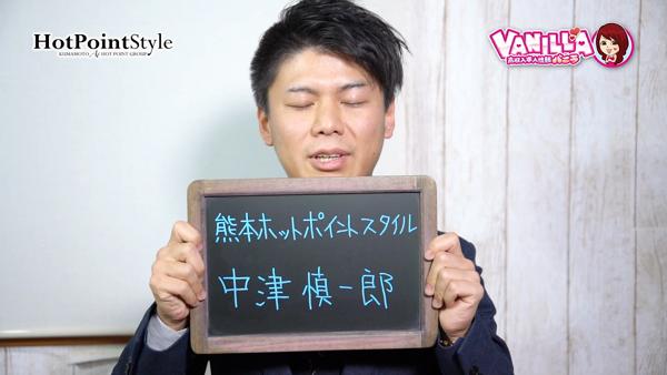 熊本ホットポイントスタイルのスタッフによるお仕事紹介動画