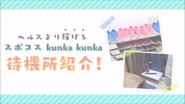 スポコスkunkakunkaのお仕事解説動画