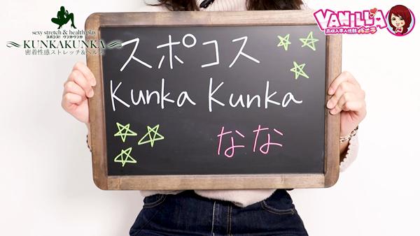 スポコスkunkakunkaに在籍する女の子のお仕事紹介動画