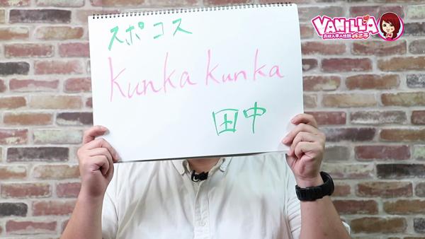 スポコスkunkakunkaのバニキシャ(スタッフ)動画