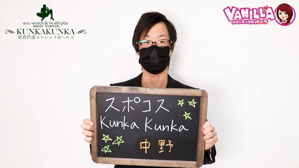 スポコスkunkakunkaのスタッフによるお仕事紹介動画