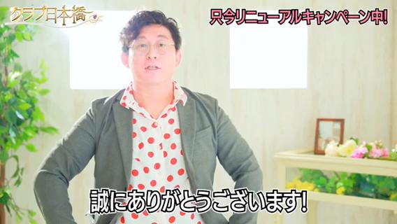クラブ日本橋のお仕事解説動画