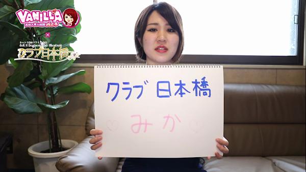 クラブ日本橋のバニキシャ(女の子)動画