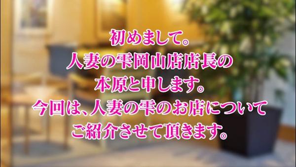 人妻の雫 倉敷店のお仕事解説動画
