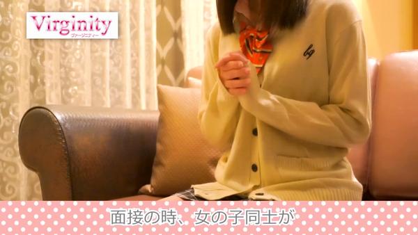 Virginity(ヴァージニティー)のお仕事解説動画