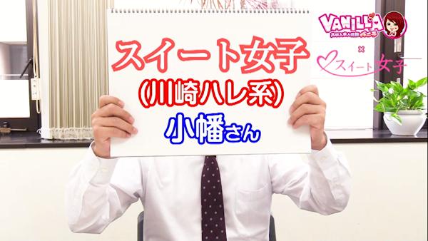 スイート女子(川崎ハレ系)のバニキシャ(スタッフ)動画