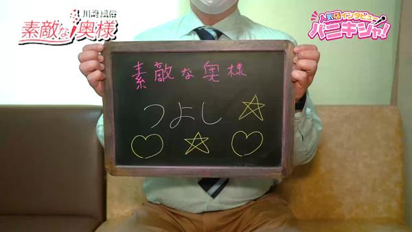 素敵な奥様(川崎ハレ系)のスタッフによるお仕事紹介動画