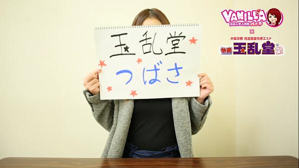 玉乱堂のバニキシャ(女の子)動画