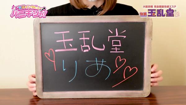 玉乱堂に在籍する女の子のお仕事紹介動画
