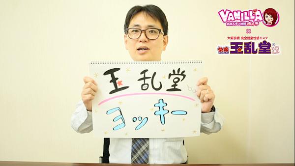 玉乱堂のバニキシャ(スタッフ)動画