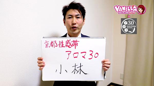 京都性感帯アロマ30のバニキシャ(スタッフ)動画