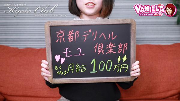 京都デリヘル倶楽部のバニキシャ(女の子)動画