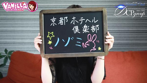 京都ホテヘル倶楽部のバニキシャ(女の子)動画
