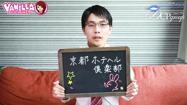京都ホテヘル倶楽部のバニキシャ(スタッフ)動画
