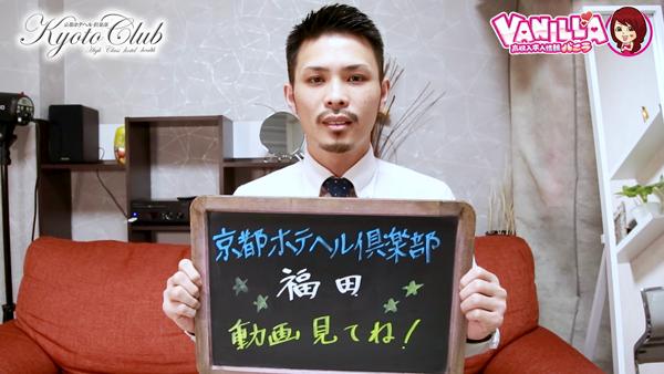 京都ホテヘル倶楽部のスタッフによるお仕事紹介動画
