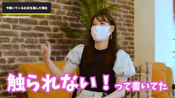 極楽ばなな 京都店のお仕事解説動画
