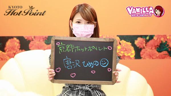 京都ホットポイントグループに在籍する女の子のお仕事紹介動画