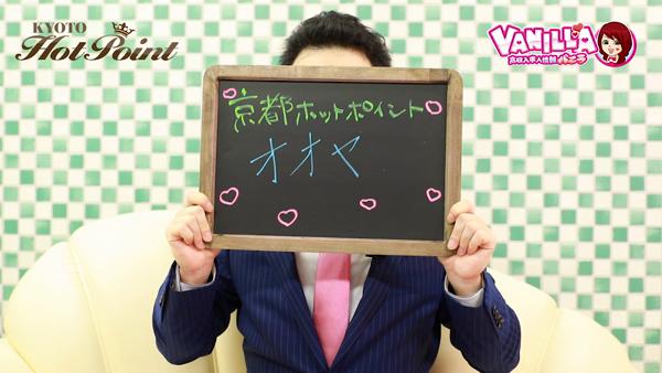 京都ホットポイントのバニキシャ(スタッフ)動画