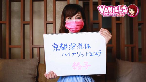 ワンライズグループのバニキシャ(女の子)動画