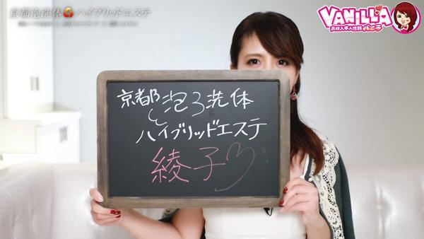 京都泡洗体ハイブリッドエステのバニキシャ(女の子)動画