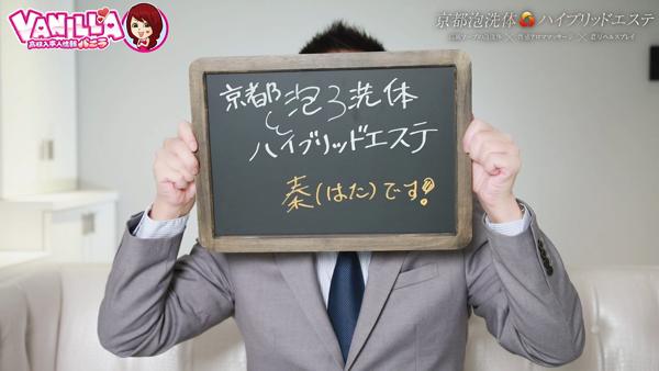 京都泡洗体ハイブリッドエステのバニキシャ(スタッフ)動画