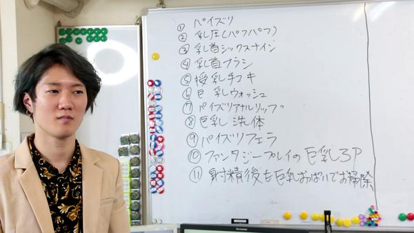 巨乳キャリア向上委員会のお仕事解説動画