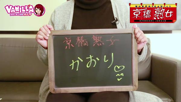 京橋熟女のスタッフによるお仕事紹介動画