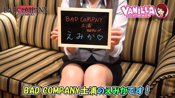 BAD COMPANY 土浦 YESグループに在籍する女の子のお仕事紹介動画