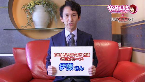 BAD COMPANY 土浦 YESグループのバニキシャ(スタッフ)動画
