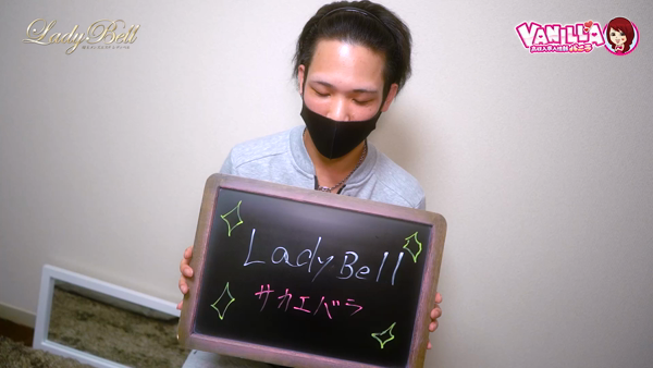Lady Bellのスタッフによるお仕事紹介動画