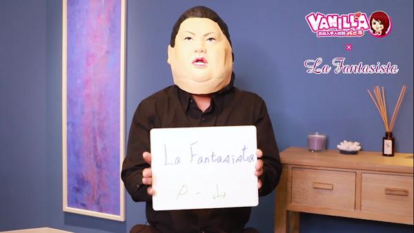 ラ・ファンタジスタの求人動画