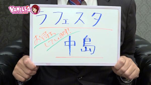 Lafesta-ラフェスタ-富士店のお仕事解説動画