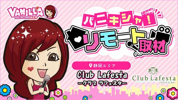 Club Lafestaークラブ ラフェスターに在籍する女の子のお仕事紹介動画