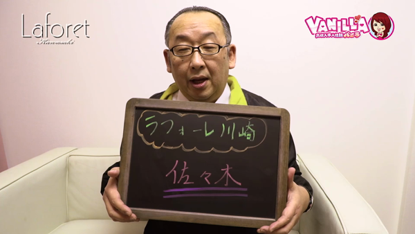 ラフォーレ川崎の求人動画