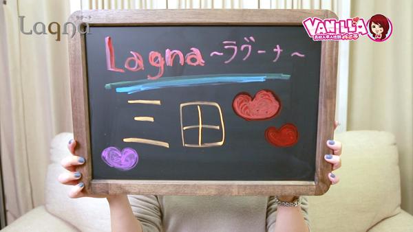 Lagna(ラグーナ)のバニキシャ(スタッフ)動画