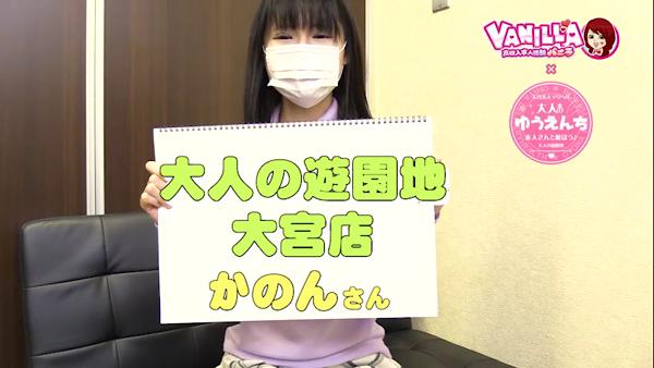大人の遊園地 川越店(ゆうえんちGR)のバニキシャ(女の子)動画