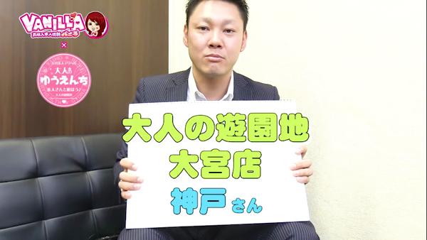 大人の遊園地 川越店(ゆうえんちGR)のバニキシャ(スタッフ)動画